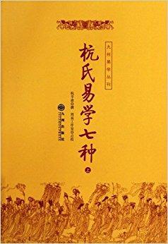 杭氏易学七种(套装上下册)