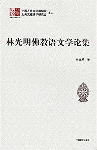 林光明佛教语文学论文集