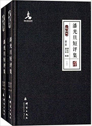 潘光旦短评集(套装共2册)