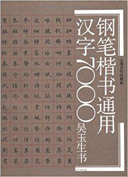 钢笔楷书通用汉字7000