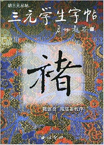 三元学生字帖:褚遂良雁塔圣教序