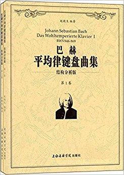 巴赫平均律键盘曲集(结构分析版)(套装共2册)