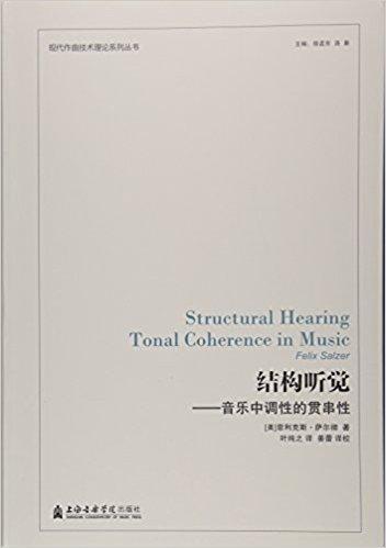 结构听觉--音乐中调性的贯串性 / 现代作曲技术理论系列丛书