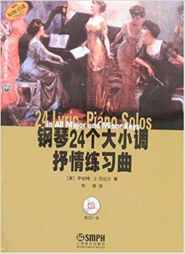 钢琴24个大小调抒情练习曲(原版引进)(附光盘)