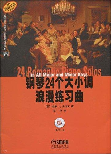 钢琴24个大小调浪漫练习曲(原版引进)(附CD光盘1张)