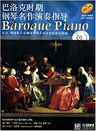 巴洛克时期钢琴名作演奏指导
