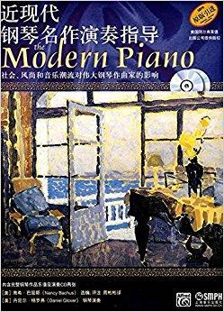近现代钢琴名作演奏指导(附光盘)