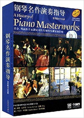 钢琴名作演奏指导(套装版?共4册)