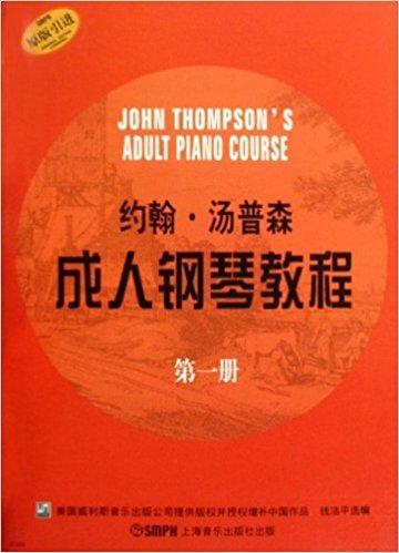 约翰·汤普森成人钢琴教程·第一册(原版引进)