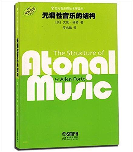 无调性音乐的结构