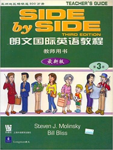 朗文国际英语教程3(教师用书)(最新版)
