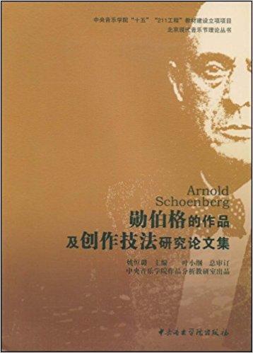 勋伯格的作品及创作技法研究论文集