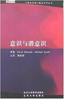 心理治疗核心概念系列丛书:意识与潜意识