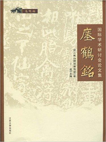 瘗鹤铭:国际学术研讨会论文集
