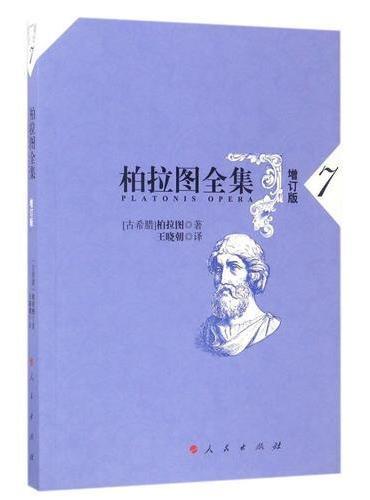 柏拉图全集[增订版] 9