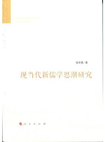 现当代新儒学思潮研究
