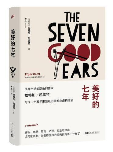 埃特加·凯雷特作品系列:美好的七年(精装)