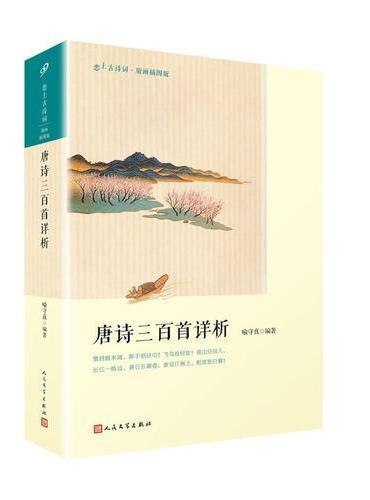 唐诗三百首详析(恋上古诗词:版画插图版)