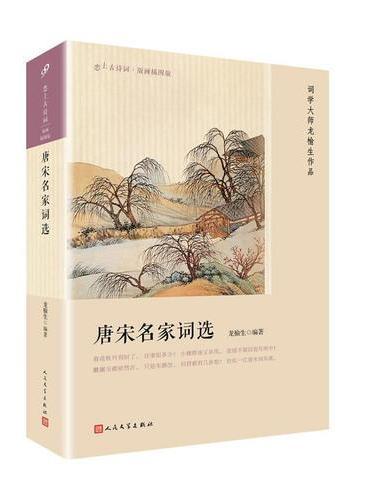 唐宋名家词选(恋上古诗词:版画插图版)
