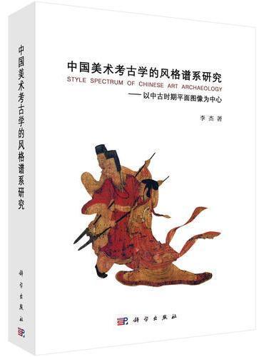 中国美术考古学的风格谱系研究——以中古时期的平面图像为中心