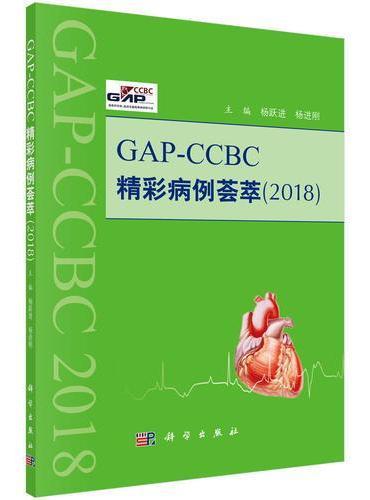 GAP-CCBC精彩病例荟萃2018