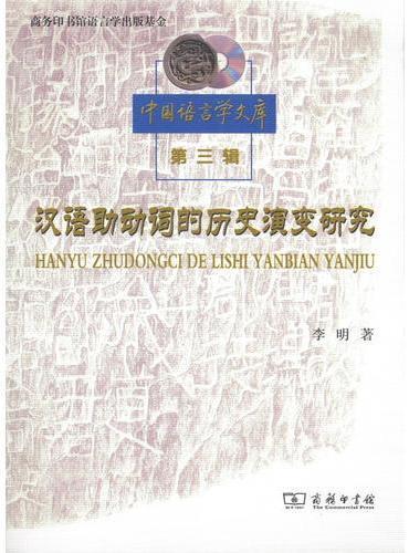 汉语助动词的历史演变研究