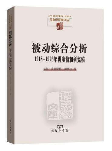 被动综合分析:1918—1926年讲座稿和研究稿(现象学文库)