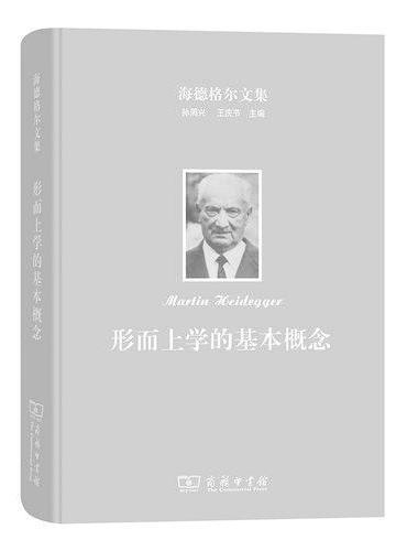 海德格尔文集:形而上学的基本概念——世界--有限性--孤独性