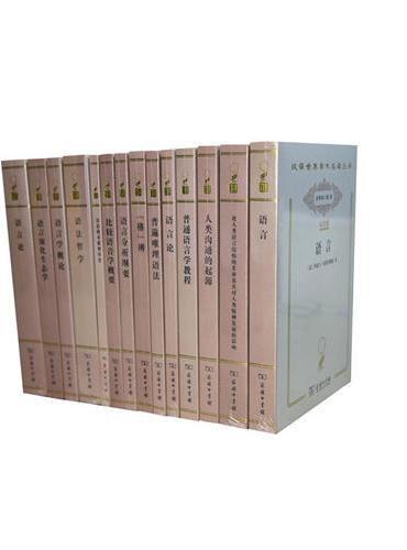 汉译世界学术名著丛书·分科本·语言学类(120年纪念版)
