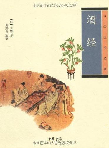 酒经(中华生活经典)