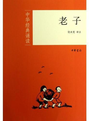老子(中华经典诵读)