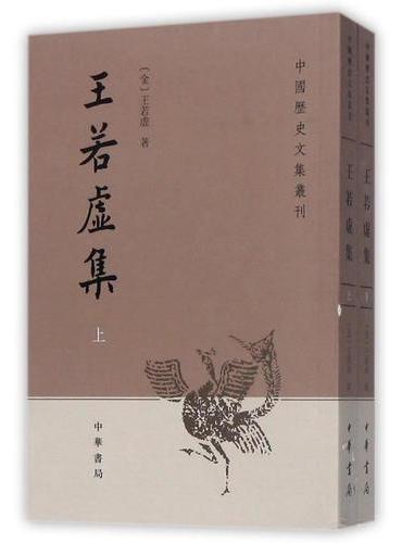 王若虚集(全2册·中国历史文集丛刊)