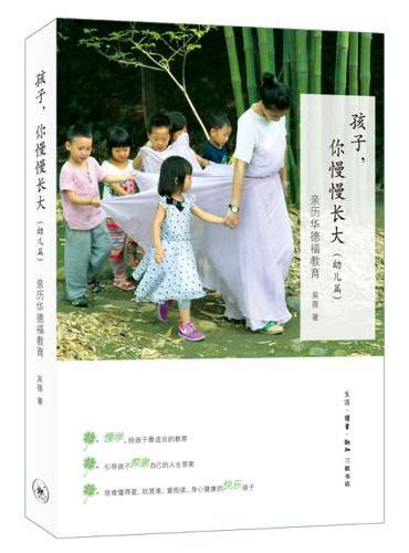 孩子你慢慢长大(一本堪比《孩子你慢慢来》的孩子教育书,引导孩子孩子探索自己的人生答案)