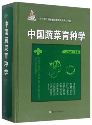 """中国蔬菜育种学(国家出版基金项目 """"十二五""""国家重点图书出版规划项目)"""