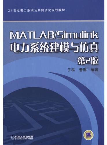 MATLAB/Simulink电力系统建模与仿真 第2版