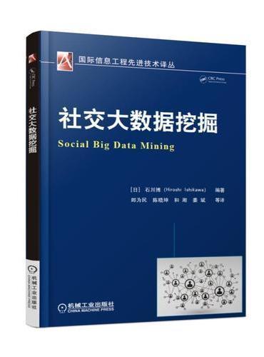 社交大数据挖掘