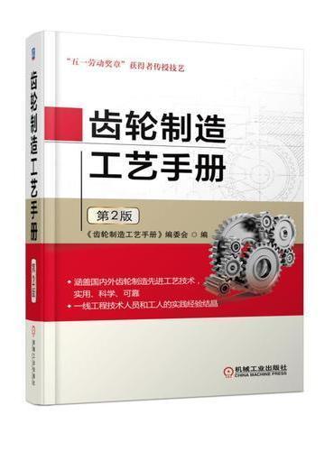 齿轮制造工艺手册  第2版