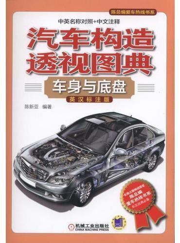 汽车构造透视图典:车身与底盘(英汉标注版)