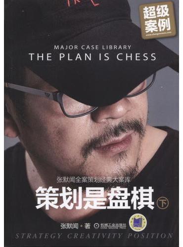 策划是盘棋—张默闻全案策划经典大案库(下册)