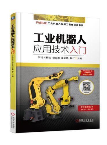 工业机器人应用技术入门