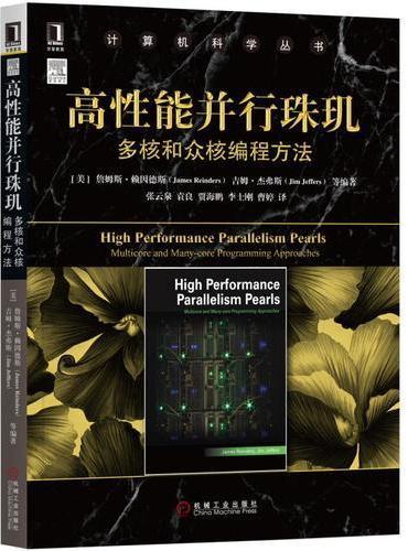 高性能并行珠玑:多核和众核编程方法