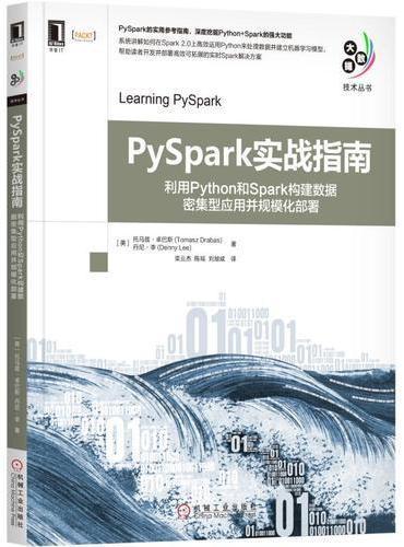 PySpark实战指南:利用Python和Spark构建数据密集型应用并规模化部署