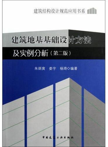 建筑地基基础设计方法及实例分析(第二版)