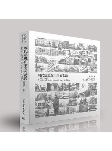 现代建筑在中国的实践(1920-1960)