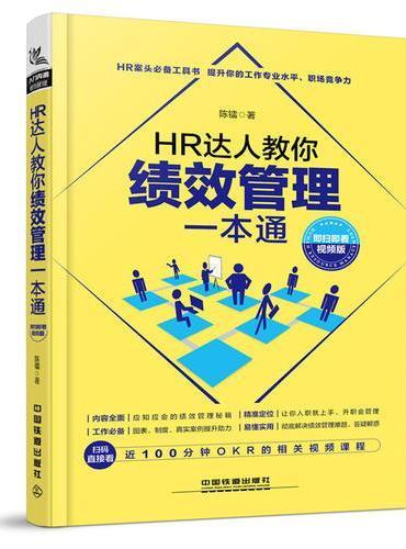 HR达人教你绩效管理一本通(即扫即看视频版)