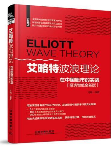 艾略特波浪理论在中国股市的实战(投资增值全新版)