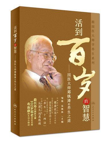 跟国医大师学养生系列: 活到百岁的智慧·国医大师邓铁涛的养生之道