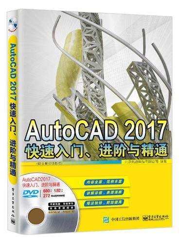 AutoCAD 2017 快速入门、进阶与精通(配全程视频教程)
