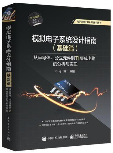 模拟电子系统设计指南(基础篇):从半导体、分立元件到TI集成电路的分析与实现