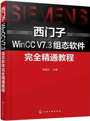 西门子WinCC V7.3组态软件完全精通教程